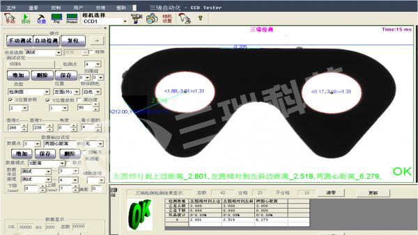 五金冲压件CCD尺寸检测系统