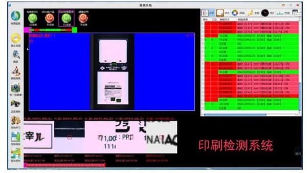 视觉检测机 生产厂家的质量检测系统