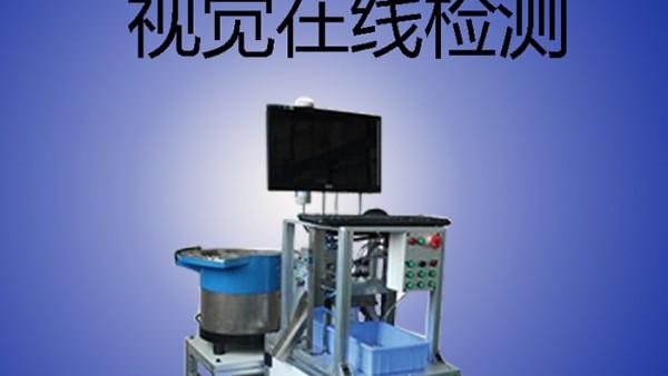 橡胶密封圈检测系统,橡胶密封圈尺寸外观缺陷检测系统