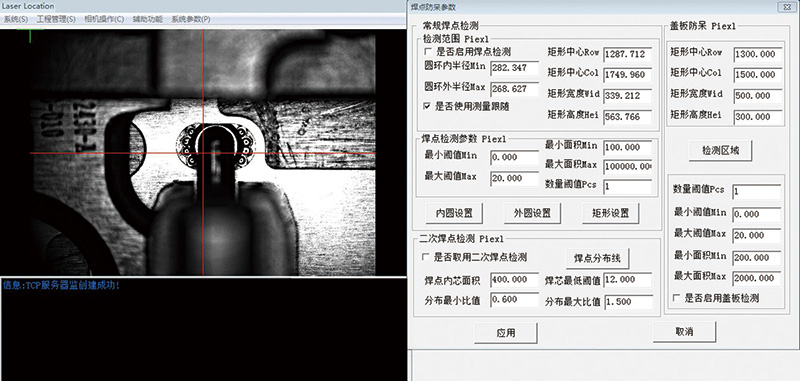 手机零部件激光焊接视觉定位系统-机器视觉_视觉检测设备_3D视觉_缺陷检测