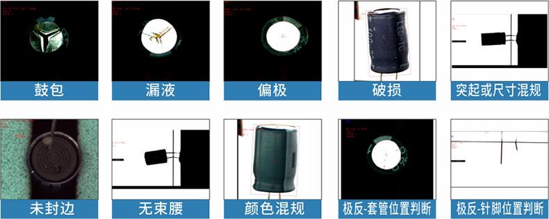 电容器外观瑕疵缺陷视觉检测系统-机器视觉_视觉检测设备_3D视觉_缺陷检测